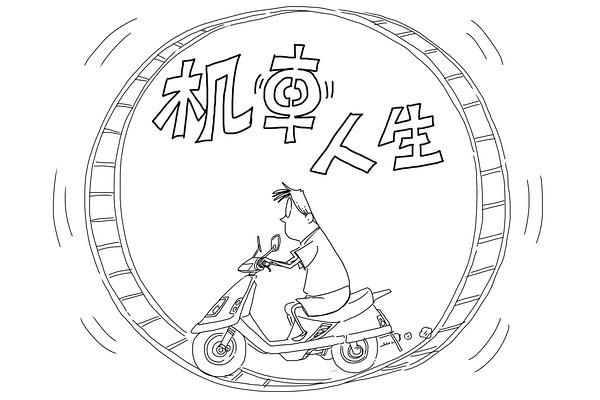 機車人生-cover