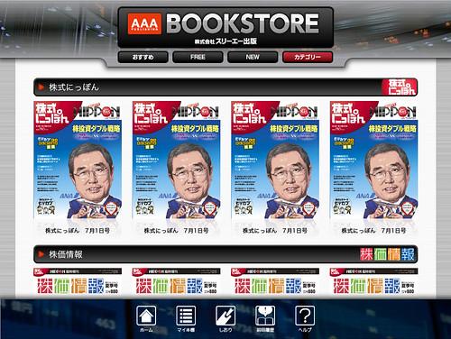 110810_iPad_store_cs5_002