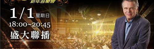 2012維也納新年音樂會