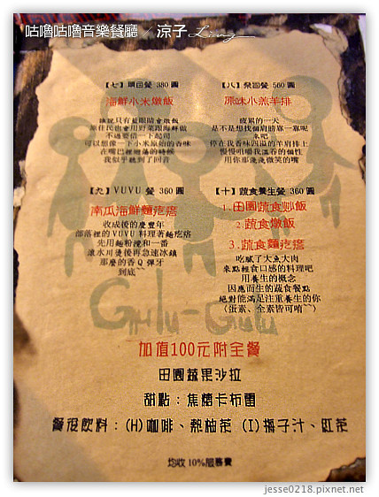 咕嚕咕嚕音樂餐廳 14