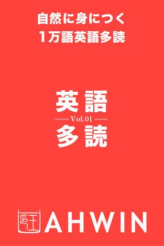 英語多読(1)