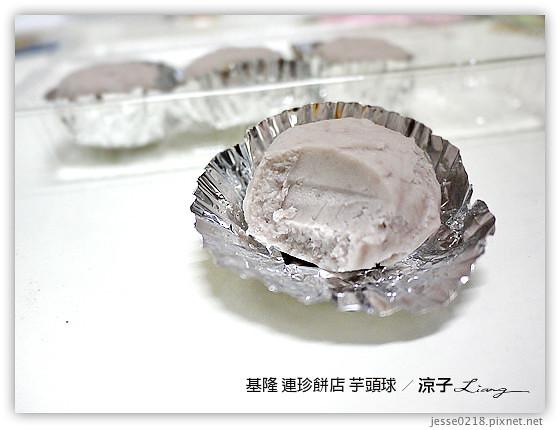 基隆 連珍餅店 芋頭球 1
