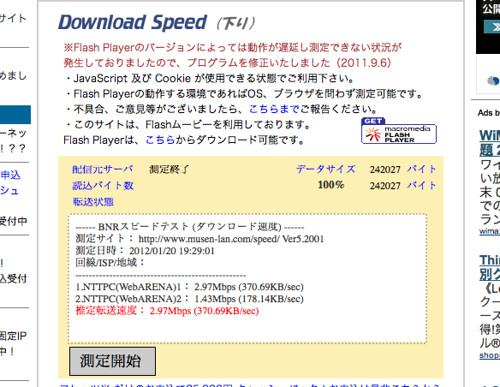WiMAX Tethering @nifty wimax