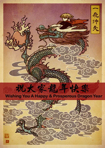 Year Of The Dragon Warrior