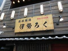 20120201伊勢ろく-001