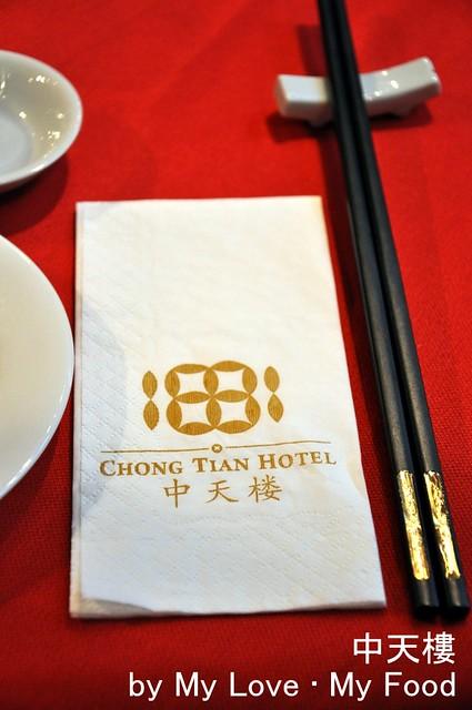 2012_01_12 Chong Tian 001a