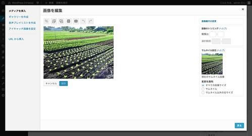 WordPress 3.9 beta1 ではメディアライブラリで画像を編集できる