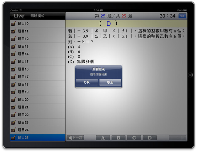Live iPad App─測驗模式之測驗結束提醒畫面