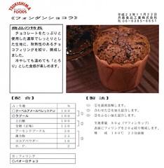 パオーロチョコを使ったフォンダンショコラ by haruhiko_iyota