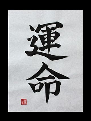 Unmei Japanese Kanji Symbols For Destiny And Fate Japanese