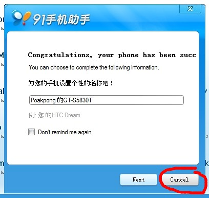 91 App Store, Config phone name