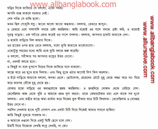 bangla magazine jaijaidin
