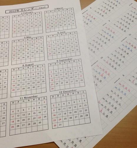 2012カレンダーを印刷