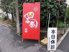 fes2011-慶應義塾大学-四谷祭-01