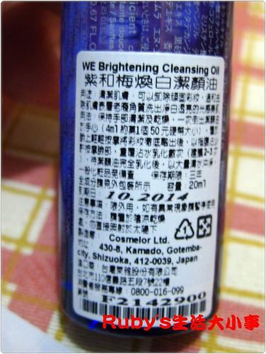 紫和梅煥白潔顏油 (2)