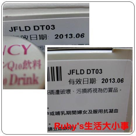 婕凡希Q10膠原蛋白飲料 (10)