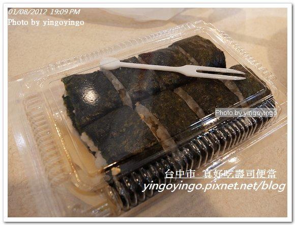 台中南區_真好吃壽司20120108_R0050352