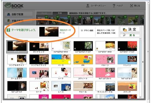 20120111かんたんMyBook-008
