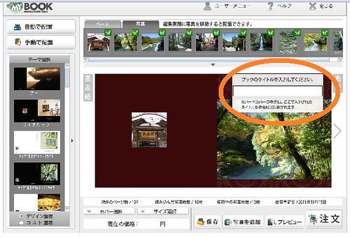 20120111かんたんMyBook-011