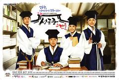 Sungkyunkwan Scandal (成均馆绯闻)