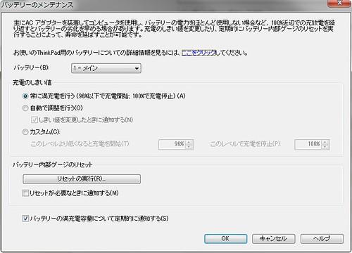 ThinkPad Battery_003