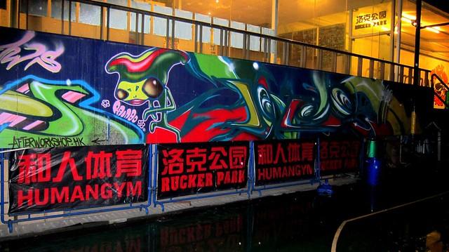 graffiti | shanghai . rucker park