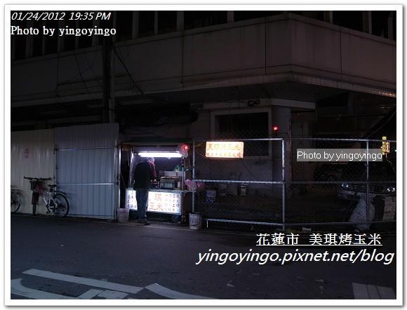 花蓮市_美琪烤玉米20120124_R0050737