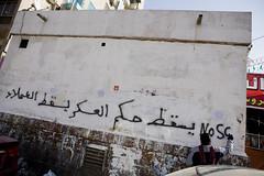 يسقط حكم العسكر يسقط العملاء NoSCAF