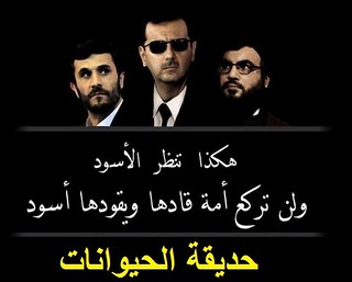 Ahmadinijad, Assad and Nasrallah
