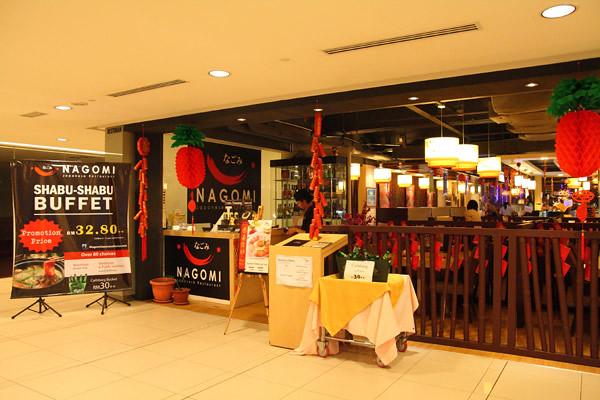 nagomi-restaurant