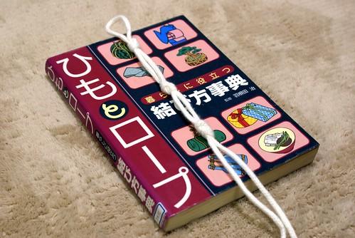 亀甲縛り 意外と簡単にできる亀甲縛りの結び方 / icoro icoro 電子書籍「いころ放談