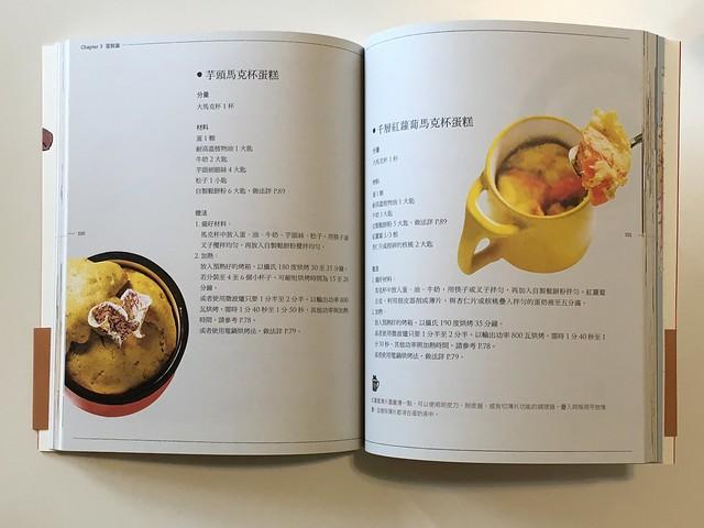 馬克杯甜點@小雨麻的100道馬克杯料理,上桌!