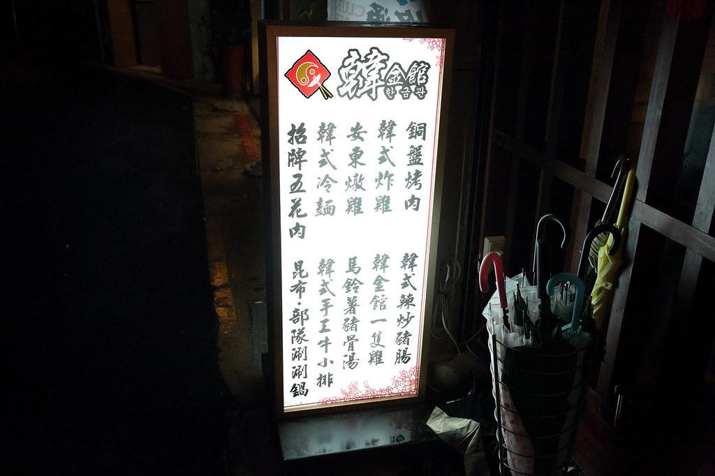 20160523中山-韓金館 (3)