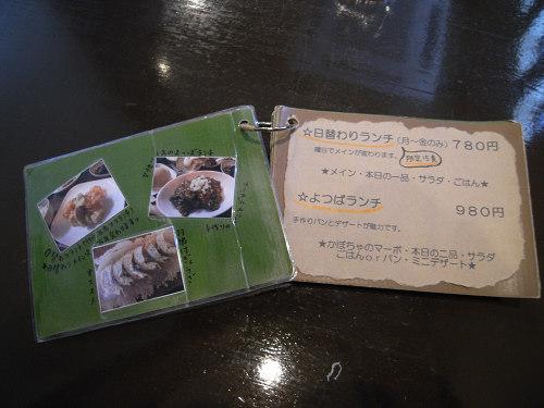 『たべものや ちきん』@奈良市-05