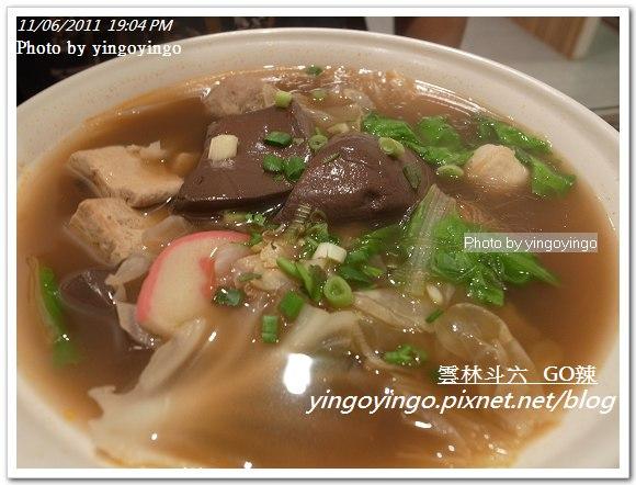 雲林斗六_GO辣20111106_R0043687
