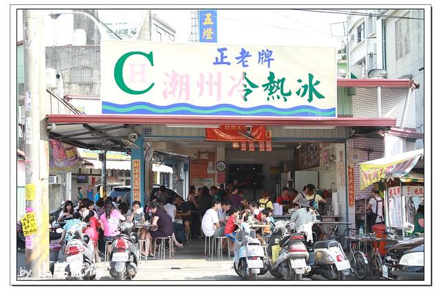 潮州正老牌冷熱冰IMG_2276