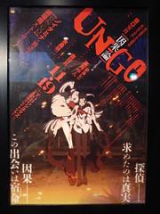 UN-GO poster