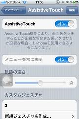 iPhoneのホームボタンをタッチパネルで