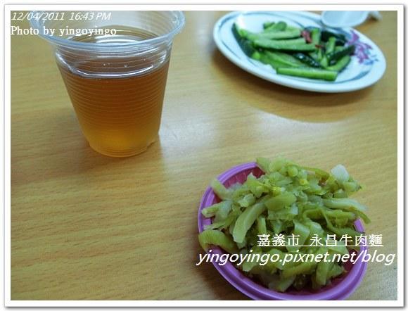 嘉義市_永昌牛肉麵20111204_R0049473