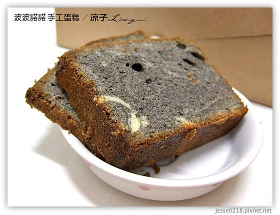 波波諾諾 手工蛋糕 9
