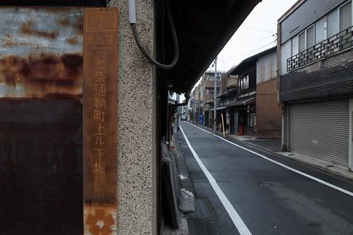 名残りの京都 2