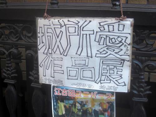 展示@ぶな(江古田)