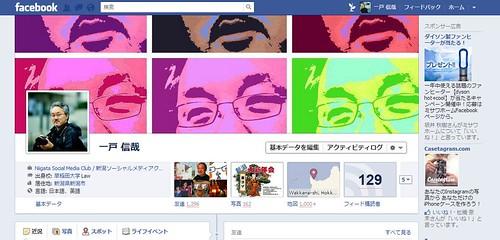 Facebooktimeline