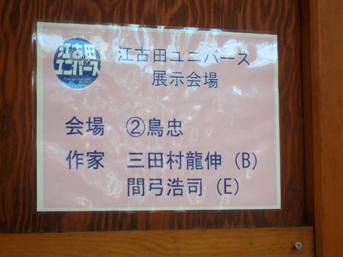展示会場@鳥忠(江古田)