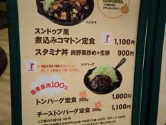 東京トンテキ20111226-002