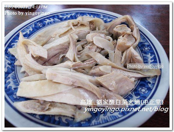 高雄左營_劉家酸白菜火鍋20111224_R0049880