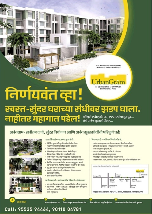 Launch Ad of A 2 BHK Flat for Rs. 25 Lakhs at UrbanGram Kirkatwadi on Sinhagad Road, Pune 411 024
