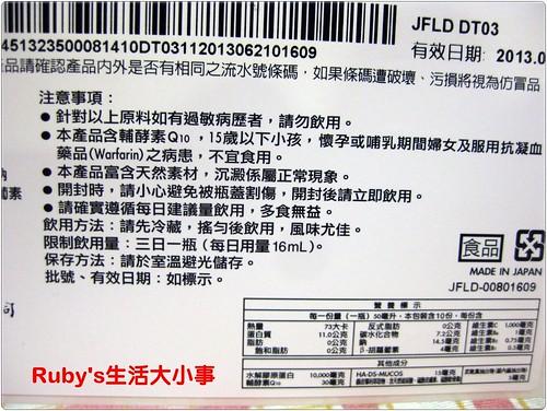 婕凡希Q10膠原蛋白飲料 (2)