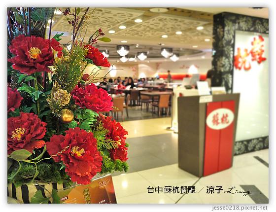 台中 蘇杭餐廳 3