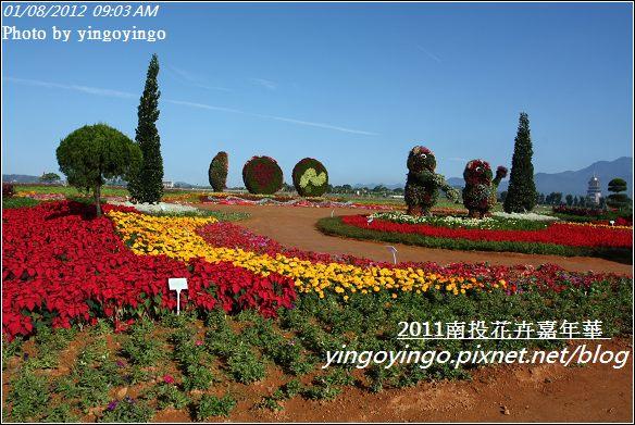 2011南投花卉嘉年華20120108_I2307